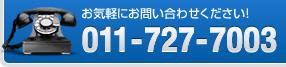 011-727-7003 お気軽にお問い合わせください!