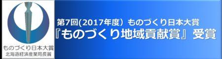 ものづくり日本大賞バナー-001