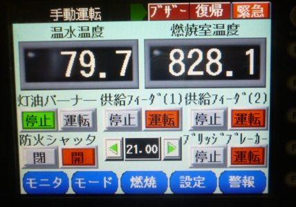 28-燃焼温度上昇