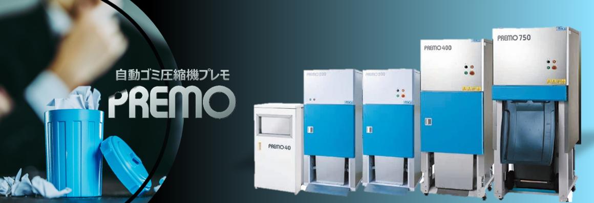 公式】ゴミ圧縮機プレモ/PREMO/製造メーカー | 株式会社エルコム